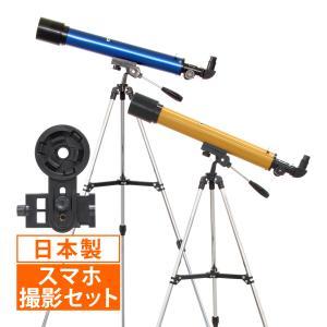 天体望遠鏡 スマホ 初心者 子供 小学生 レグルス60 日本製 口径60mmカメラアダプター 屈折式 おすすめ 入学祝い|loupe