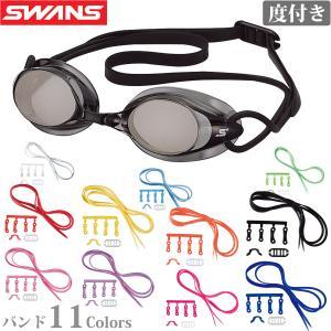ゴーグル 水泳 スイミングゴーグル 日本製 度付き SRCL-7N SMK ノンクッション スイムゴーグル 水中ゴーグル 曇り止め スワンズ SWAN|loupe