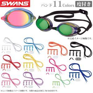 ゴーグル 水泳 スイミングゴーグル 日本製 度付き SRCL-7M NASHD ノンクッション スイムゴーグル 水中ゴーグル 曇り止め スワンズ SW|loupe