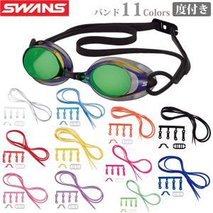 ゴーグル 水泳 スイミングゴーグル 日本製 度付き SRCL-7M EMSK ノンクッション スイムゴーグル 水中ゴーグル 曇り止め スワンズ SWA|loupe