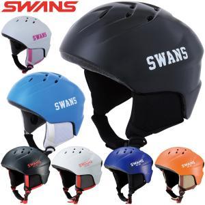 フリーライドヘルメット H-41 カタログモデル 子供 ジュニア 子供用 スキー スノボ スノボー レディース SWANS スワンズ 女性|loupe