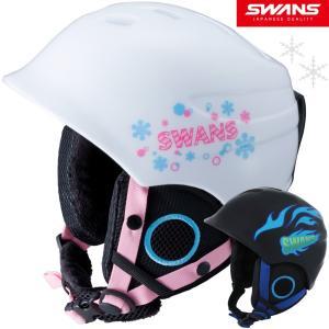 ヘルメット ジュニア 18-19カタログモデル スワンズ フリーライド H-55 スキー スノボ スノボード 子供用 キッズ SWANS|loupe