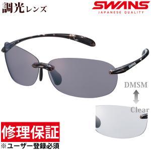 サングラス メンズ レディース 調光レンズ エアレスビーンズ UV カット SWANS スワンズ SWANS スワンズ|loupe