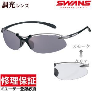 スワンズ スポーツサングラス エアレス ウェイブ SA-518 Airless-Wave 調光レンズ SA-518 SWANS|loupe