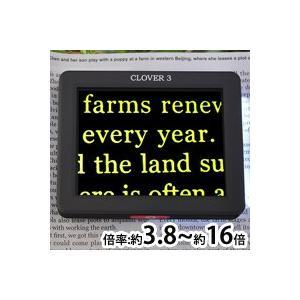 虫眼鏡 電子ルーペ クローバー3 拡大読書器 デジタル Times|loupe