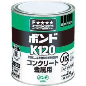 コニシ ボンドK120 1kg(缶) #41627 [K120-1]  K1201 販売単位:1