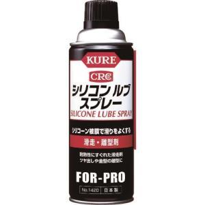 KURE シリコンルブスプレー 420ml [N...の商品画像