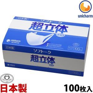 マスク 日本製 ユニチャーム 使い捨てマスク 全国マスク工業会 不織布 箱 ユニ・チャーム ソフトーク超立体マスク ふつうサイズ100枚 loupe