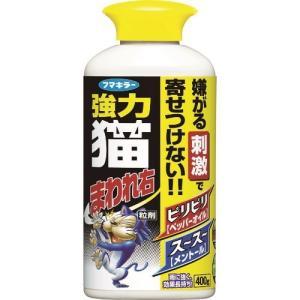 フマキラー 強力猫まわれ右粒剤400g [43...の関連商品9