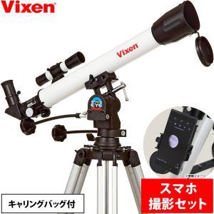 天体望遠鏡 スマホ ビクセン 初心者 小学生 子供 スペースアイ600 SPACE EYE VIXEN|loupe
