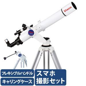 天体望遠鏡 初心者 ビクセン スマホ ポルタ II A80Mf スマホ撮影セット Vixen ポルタ2 フレキシブルハンドル Or9mmセット