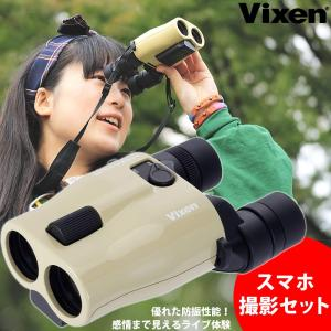 ビクセン アテラ双眼鏡 ライヴ双眼鏡 ATERA H12x30 防振双眼鏡 スマホ撮影セット ベージュ Vixen|loupe
