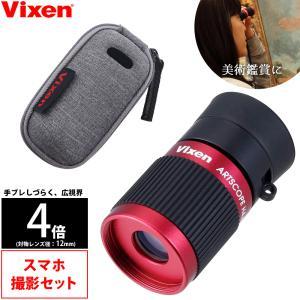 単眼鏡 ビクセン アートスコープH4x12 レッド コンパクト スマホ撮影セット 美術館 高倍率 モノキュラー VIXEN|loupe