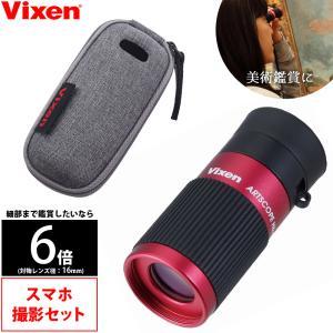 単眼鏡 ビクセン アートスコープH6x16 レッド コンパクト スマホ撮影セット 美術館 高倍率 モノキュラー VIXEN|loupe