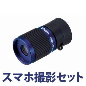 単眼鏡 ビクセン アートスコープ H4x12 ブルー モノキュラー フェルメールブルー VIXEN|loupe