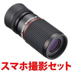 単眼鏡 ビクセン マルチモノキュラー 6x16 コンパクト スマホ撮影セット 美術館 高倍率 モノキュラー VIXEN|loupe
