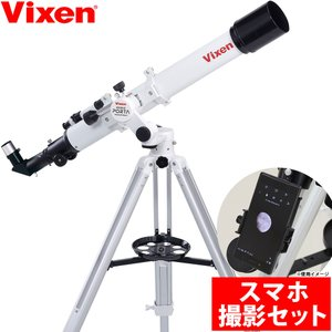 天体望遠鏡 スマホ ビクセン 初心者 子供用 ミニポルタ A70lf Vixen 小学生カメラアダプター 屈折式 スマートフォン|loupe