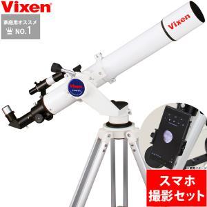 天体望遠鏡 スマホ ビクセン ポルタ II A80Mf Vixen ポルタ2 子供 初心者 小学生 屈折式 キャリングケース付き|loupe