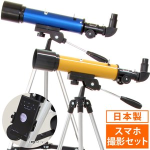 天体望遠鏡 スマホ 初心者 子供 小学生 レグルス50 日本製 口径50mmカメラアダプター 屈折式 おすすめ 入学祝い|loupe