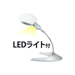 虫眼鏡 LEDライト付き スタンドルーペ 読書 手芸 両手を使った作業に 卓上 拡大鏡 スタンド ルーペ W-130LS 送料無料|loupe
