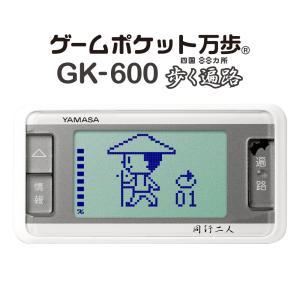 万歩計 ゲーム ヤマサ 歩数計 小型 ダイエット 歩く遍路 ポケット万歩 GK-600|loupe