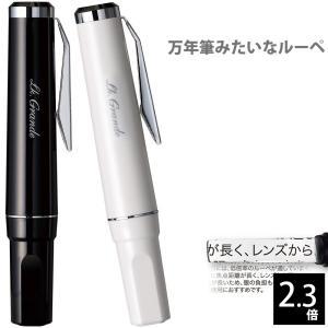 ルーペ 携帯 2.3倍 ルッキーネグランデ かわいい おしゃれ 万年筆 418S 老眼 拡大鏡 虫眼鏡 日本製|loupe