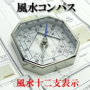 コンパス 方位磁石 方位磁針 風水 G-459 風水十二支表示 日本製 クリアー光学