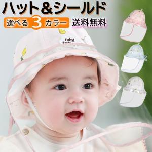 コロナ対策 赤ちゃん 子供 キッズ ハット 帽子 CAP ウイルス対策 飛沫対策 ぼうし キャップベビー 帽子 フェイスシールド フェイスカバー メール便送料込