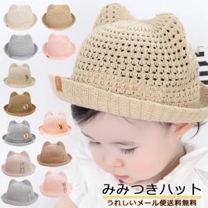 送料込 耳つきベビー帽子 麦わら帽子 ストローハット 赤ちゃん 子供 キッズ 帽子 CAP ウイルス対策 飛沫対策 ぼうし キャップベビー 帽子 メール便送料込