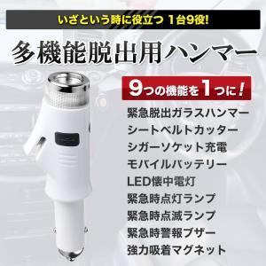 レスキューハンマー 脱出ハンマー シートベルトカッター ガラスハンマー LED懐中ライト モバイルバ...