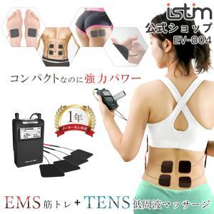低周波マッサージ機 EMS腹筋ベルト ダイエット 充電式 TENS + EMS iStim EV-804  リハビリ パルス幅 周波数 無段階調整可能 強力 パワーの画像
