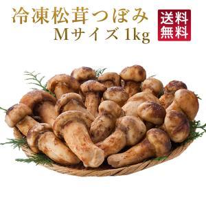 松茸 中国産 中つぼみ 松茸 ホール Mサイズ 1kg 冷凍松茸 急速冷凍 マツタケ 特選品 土瓶蒸し 松茸ごはん 茶碗蒸し すき焼き 送料無料の画像