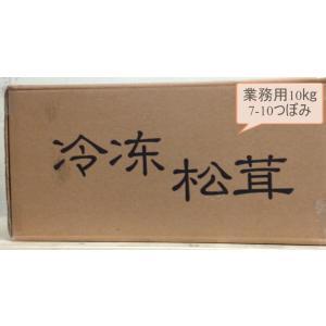 松茸 マツタケ まつたけ 10kg 業務用 一級品 急速冷凍 松茸ホール つぼみ 7-10cm