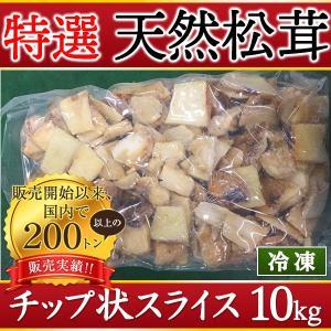 松茸 急速冷凍 チップ 中国産 松茸御飯用スライス  松茸ごはん 松茸茶わん蒸し 業務用 10kg ...