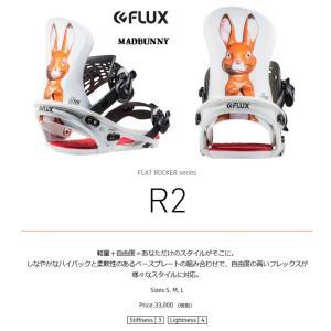 FLUX * BINDING R2 MADBUNNY マッドバニー ウサギ 17-18 フラックス ビンディング  スノー|loveandhate