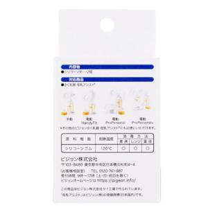 ピジョン さく乳器 母乳アシスト 別売部品 全機種共通 シリコーン弁 2個入 pigeon 搾乳|loveandpeace8|03