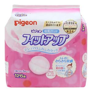 【クーポン配布中】ピジョン 母乳パッド フィットアップ 126枚 pigeon
