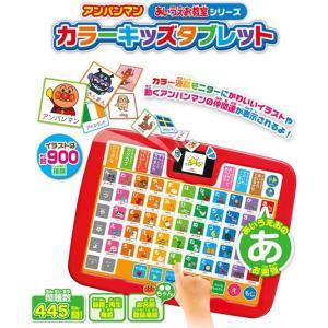 アガツマ アンパンマンカラーキッズタブレット ピノチオ 対象年齢:1.5才以上|loveandpeace8|02