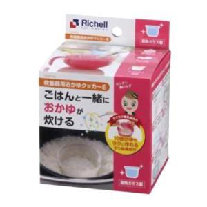 リッチェル 炊飯器用おかゆクッカーE Richell loveandpeace8