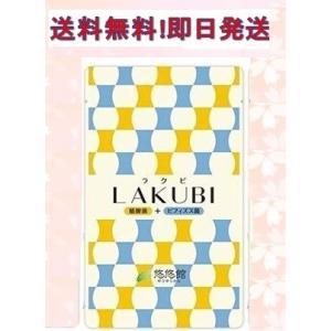 商品名:LAKUBI(ラクビ)1袋:31粒入り 悠々館 ダイエット サプリ 健康食品  ・内容量:1...