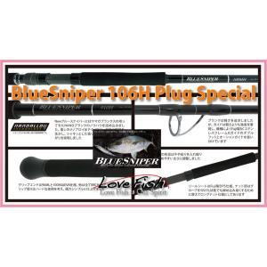 2017NEW MODEL ヤマガブランクス BlueSniper106H Plug Special|lovefish