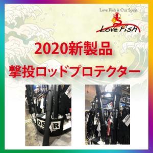 撃投ロッドプロテクターCultiva 残りわずか!|lovefish