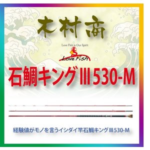 KIMURA 石鯛キングIII530-M 釣武者|lovefish