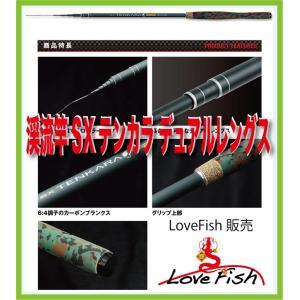 渓流竿SXテンカラ デュアルレングス35/39 (SXTKDL3539)|lovefish