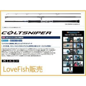 shimanoコルトスナイパーS1000MH/S906H