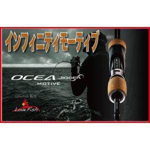 中深海では250m超までを見据えた3番パワーオシアジガー ∞(インフィニティ) モーティブB610-3 [OCEA JIGGER INFINITY MOTIVE] SHIMANO|lovefish
