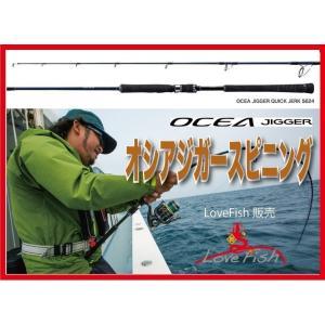 ヒラマサやブリ狙いオシア ジガー(スピニング)クイックジャークS624青物攻略SHIMANO|lovefish