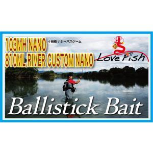 ヤマガブランクスBallistick Bait 103MH NANO注文予約品|lovefish