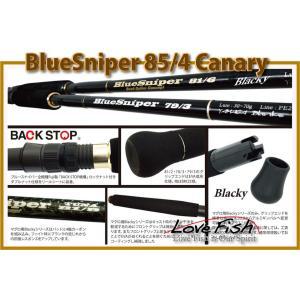 ヤマガブランクス BlueSniper 85/4 Canary注文予約品|lovefish