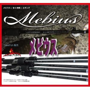 アオリイカ NEW MODELMebius 86MYAMAGA Blanks 注文予約品|lovefish